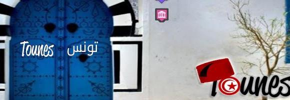 appli mobiles pour visiter la Tunisie