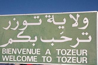 tozeur-tunisie